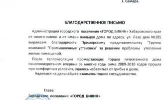 Администрация городского поселения «Город Бикин»