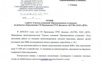 ООО «СУ Прим. ГРЭС»