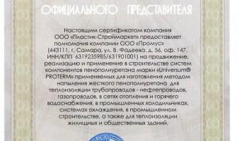 Сертификат официального представителя