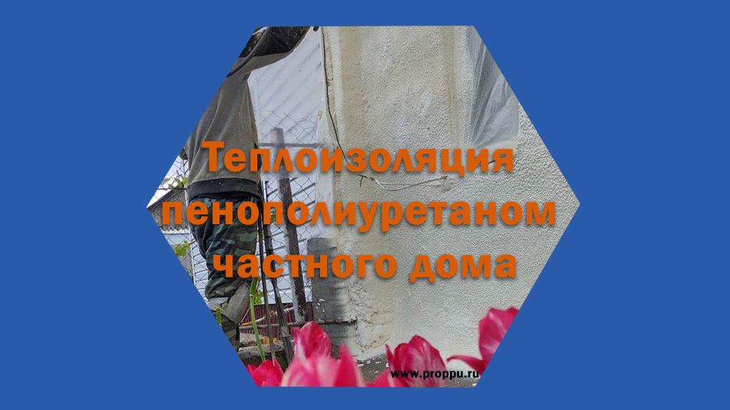 Теплоизоляция частного дома ТЦ пенополиуретаном на оборудовании ПРОМУС П8H