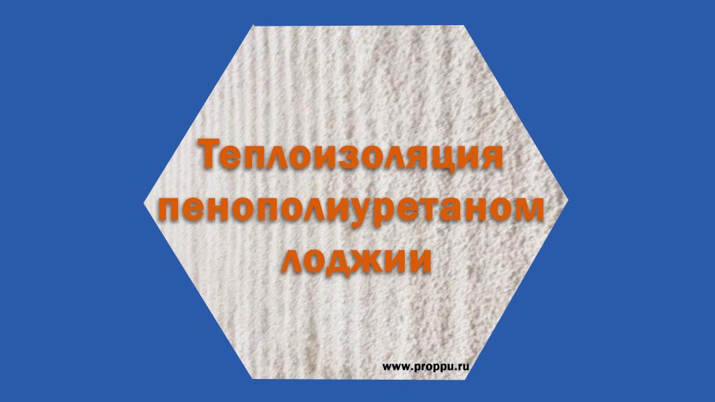 Теплоизоляция лоджии пенополиуретаном на оборудовании Промус