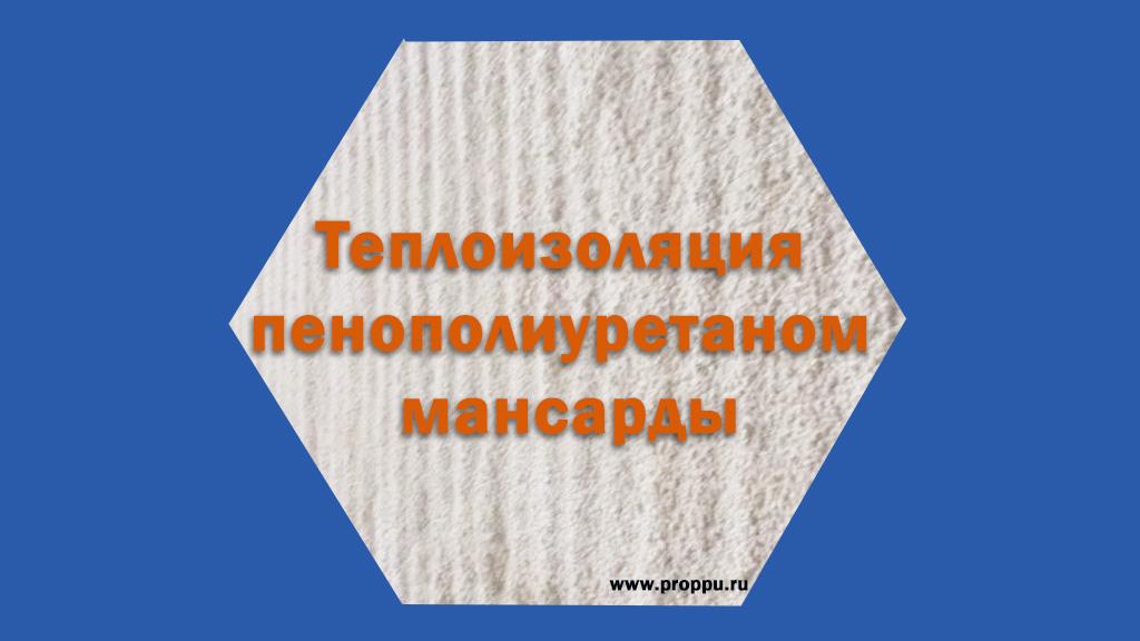 Теплоизоляция пенополиуретаном ППУ мансарды на оборудовании ПРОМУС- НП2