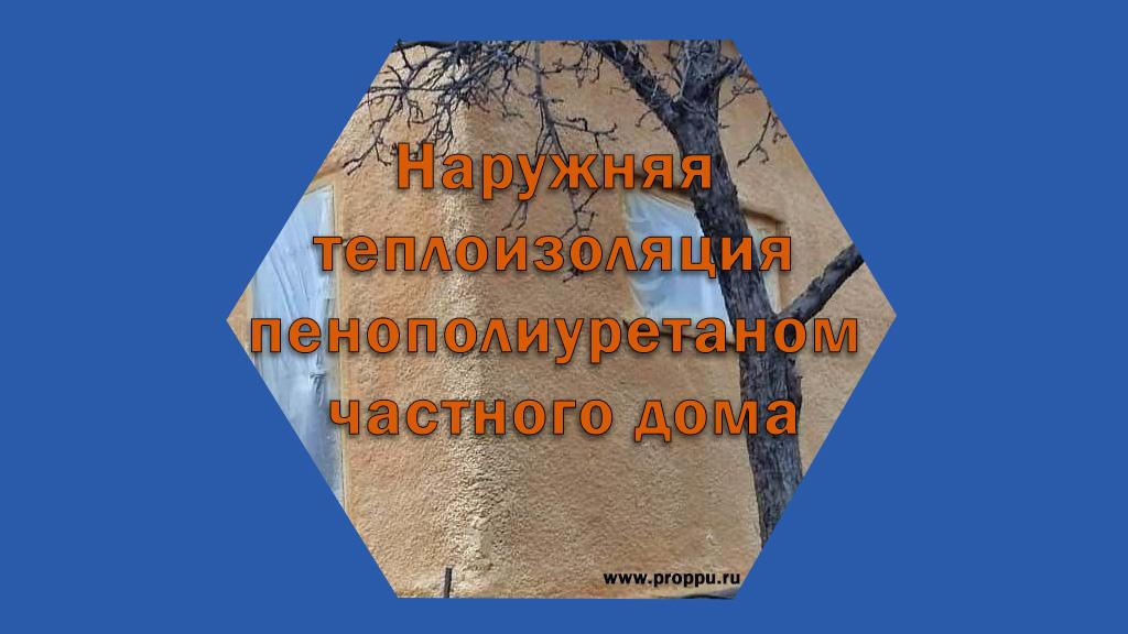 Теплоизоляция кровли ТЦ пенополиуретаном на оборудовании ПРОМУС П8H