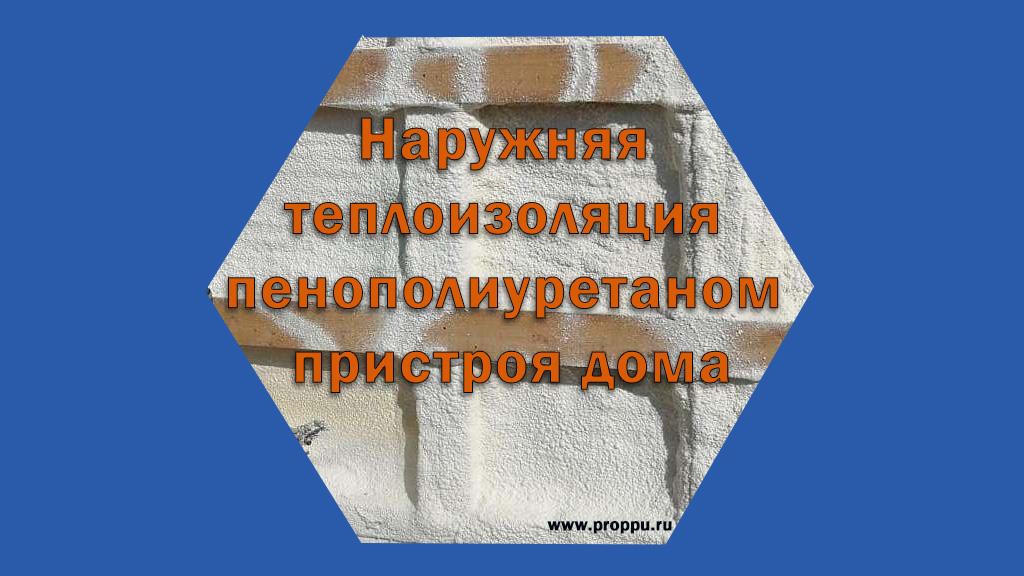 Теплоизоляция стен дома пенополиуретаном на оборудовании ПРОМУС HП2