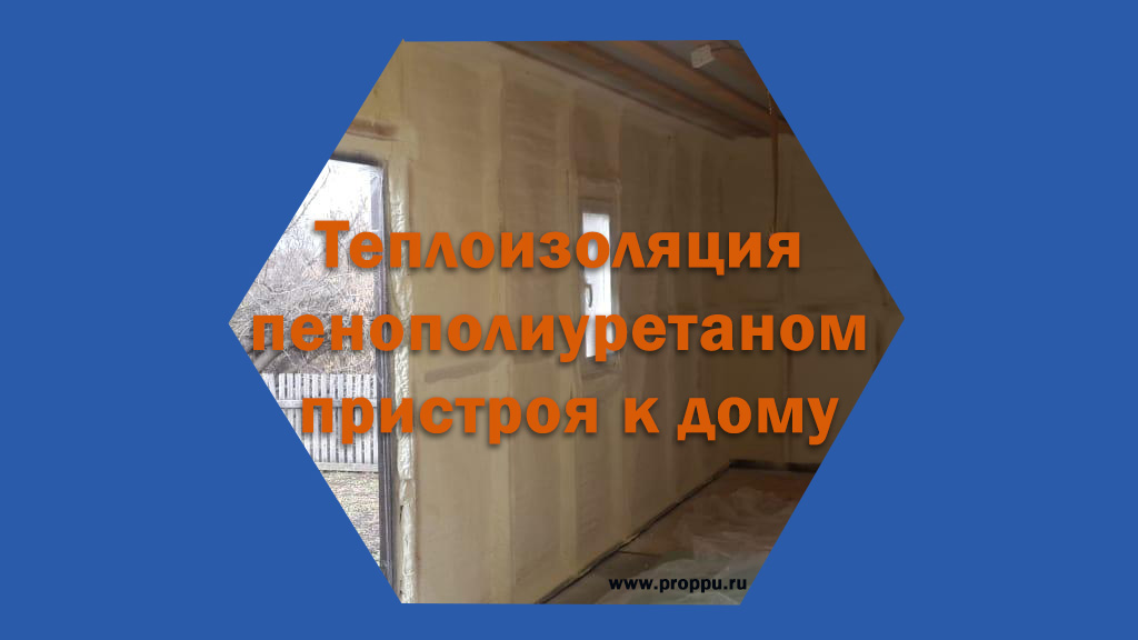 Теплоизоляция частного дома ТЦ пенополиуретаном на оборудовании ПРОМУС