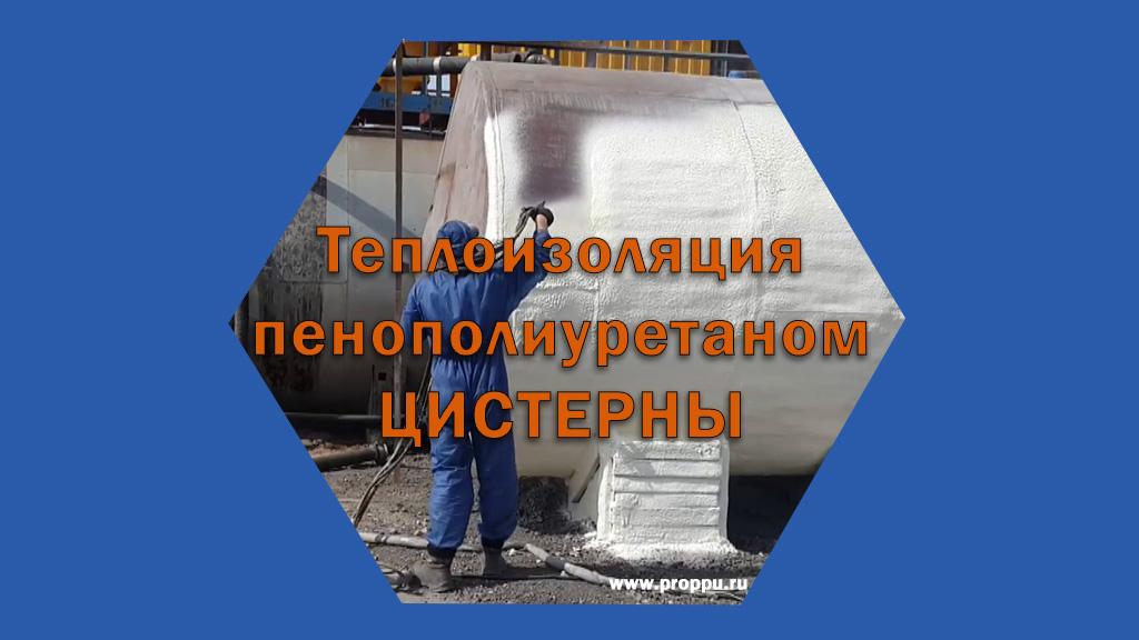 Теплоизоляция пенополиуретаном ППУ емкости на оборудовании ПРОМУС- НП2