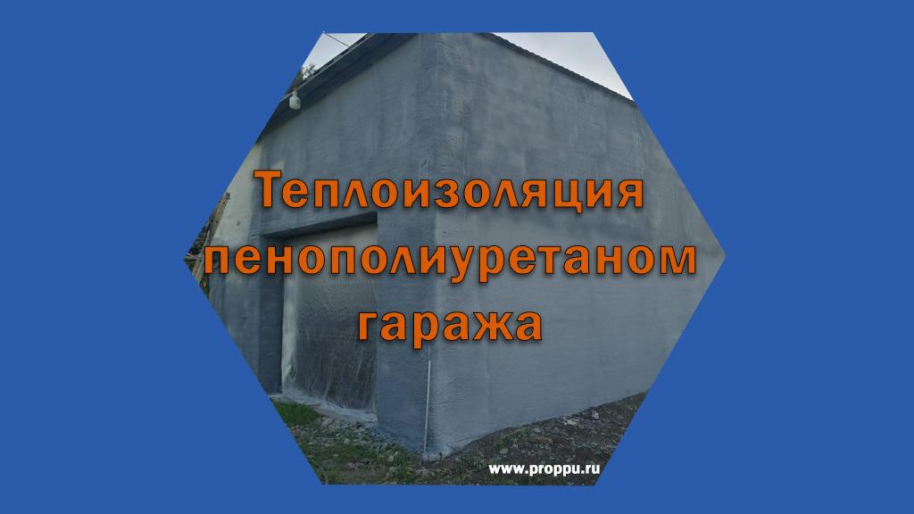 Теплоизоляция пенополиуретаном гаражана оборудовании ПРОМУС- П8Н