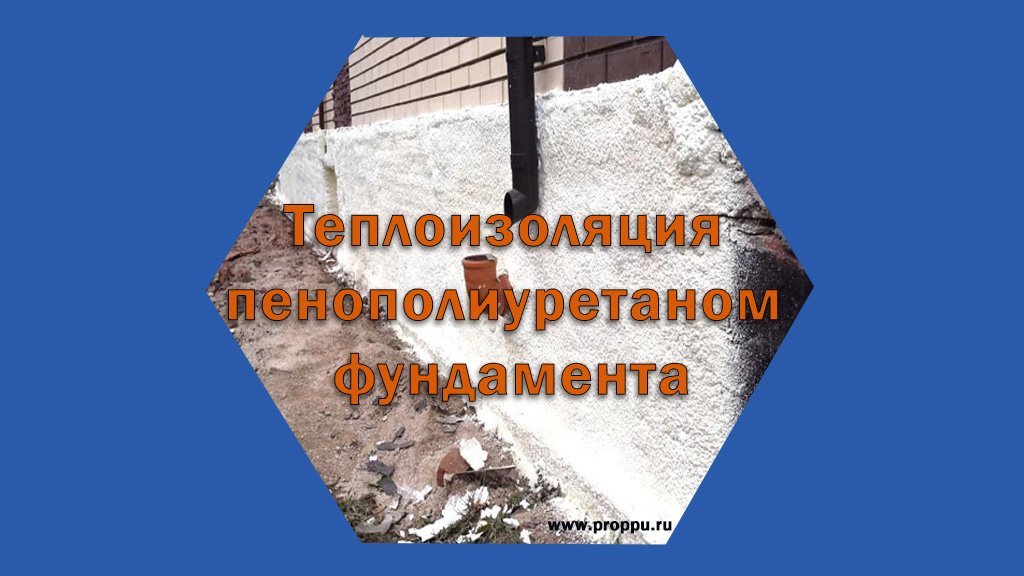 Теплоизоляция пенополиуретаном ППУ фундамента ПРОМУС- НП2