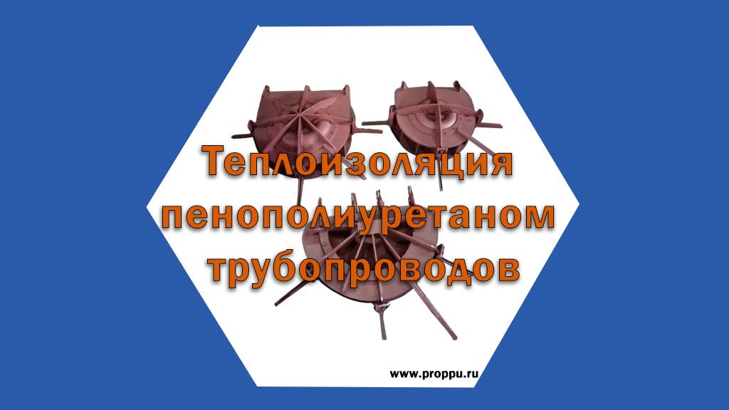 Теплоизоляция трубопроводов пенополиуретаном на оборудовании ПРОМУС 10