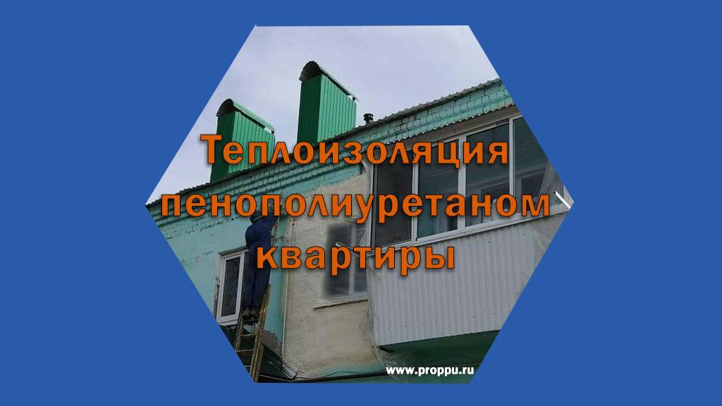Теплоизоляция квартирыТЦ пенополиуретаном на оборудовании ПРОМУС П8H