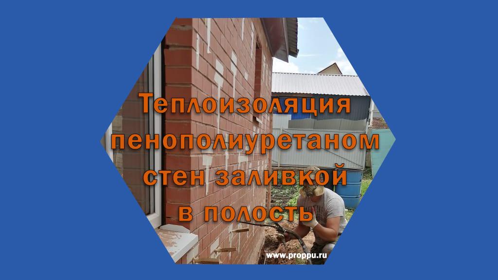 Теплоизоляция пенополиуретаном ППУ частного дома на оборудовании ПРОМУС- НП2
